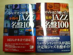 ジャズマンはこう聴いた! 珠玉のJAZZ名盤100