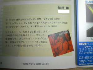 BLUE NOTE CLUB  Volume 64