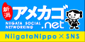 新潟産SNS『アメカゴ.net』