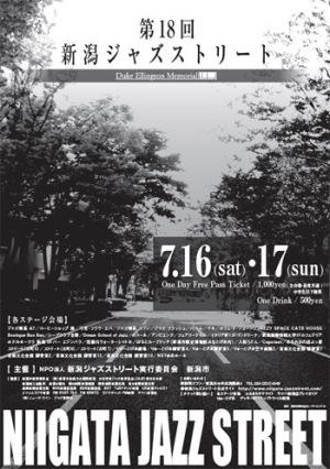 第18回新潟ジャズストリート~デューク・エリントン・メモリアル